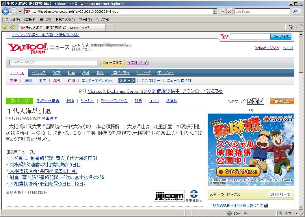 千代大海龍二の画像 p1_6